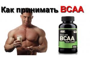 BCAA vitamins